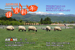 2015amane年賀状for_mail.jpg
