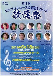エスプロ箱根歌謡祭.jpg