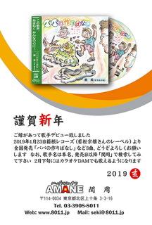 s2019-年賀状-for-web.jpg