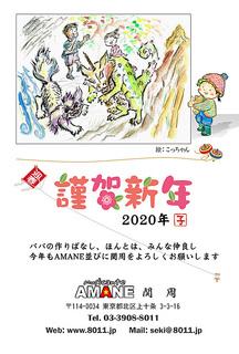 2020年賀_for_web.jpg