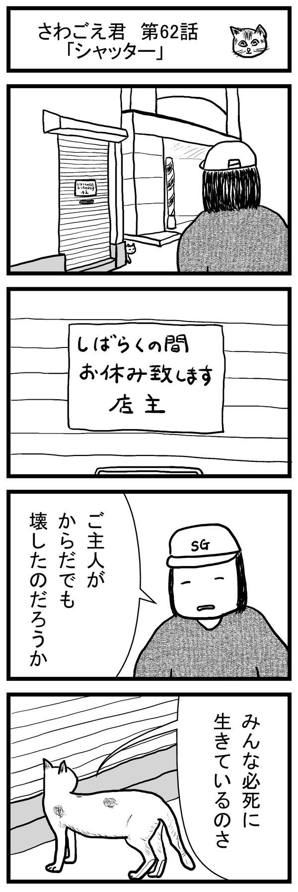 さわごえ君第62話ブログ用.jpg