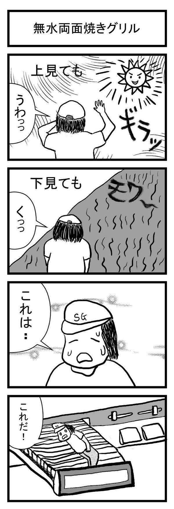 さわごえ特別-2.jpg