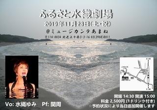 ふるさと水織2019.jpg