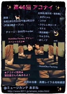 アコナイ46-2.JPG