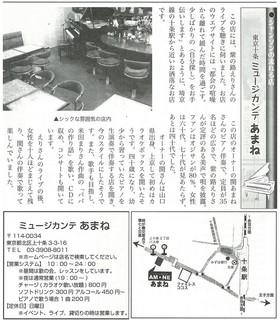 シャンソン会報2.jpg