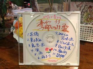 季節CD01.jpg