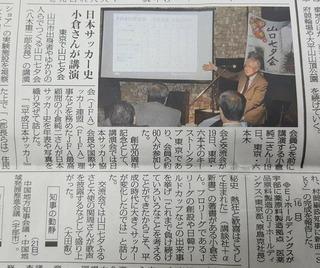 山口新聞1021.jpg