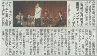 新聞記事0522.jpg