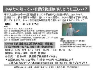 源氏チラシ.jpg