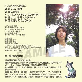 jacket_sample表4.jpg