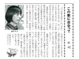 sシャンソン会報39.jpg